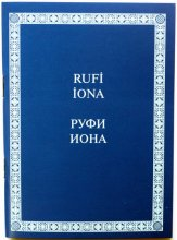 The Book of Ruth in the Gagauz Language.  Institute for Bible Translation