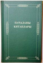Книги Царств на кумыкском яз..