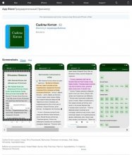 Kumyk Bible app