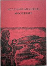 Евангельские притчи на сибирскотатарском языке, ИПБ, 2020
